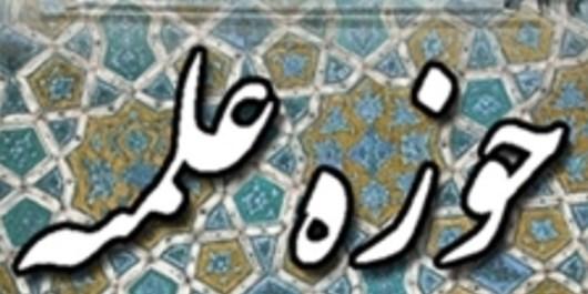 هدف حوزه انقلابی تقویت اعتماد میان مردم و نظام اسلامی است