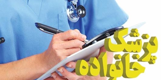 هنوز زیرساختهای لازم برای اجرای پزشک خانواده وجود ندارد/طرح پزشک خانواده را تنها با شعار دادن و بخشنامه صادر کردن نمیتوان عملیاتی کرد