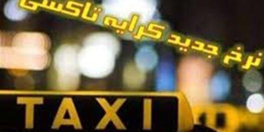 افزایش 12 درصدی قیمت تاکسی در مشهد