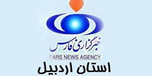 اخبار برگزیده خبرگزاری فارس استان اردبیل در 24 ساعت گذشته