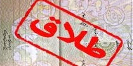 وضعیت طلاق زیبنده شهرستان جویبار نیست