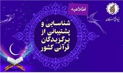ارائه تسهیلات بنیاد ملی نخبگان به برگزیدگان قرآنی کشور