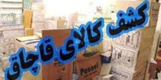کشف البسه قاچاق در پلدشت