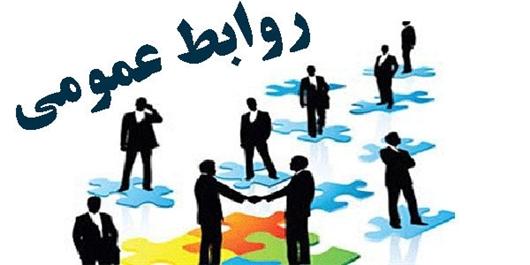 آغاز ثبتنام چهاردهمین کنفرانس بینالمللی روابط عمومی از امروز/ ۱۲ آذر، زمان برگزاری کنفرانس