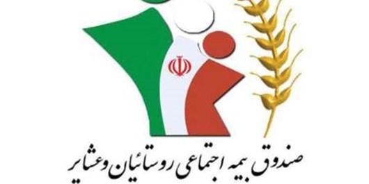 800 خانوار چاروسایی تحت پوشش  صندوق بیمه اجتماعی کشاورزان، روستاییان و عشایر
