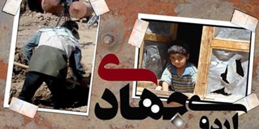 فعالیت دو هفتهای جهادگران بسیجی در نقطه صفر مرزی