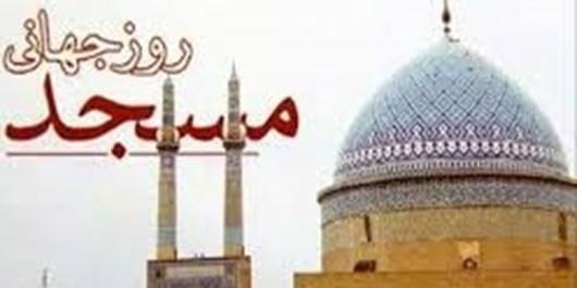 آیین گرامیداشت روز جهانی مسجد در یاسوج برگزار شد/تجلیل از 40 فعال مسجدی در این برنامه