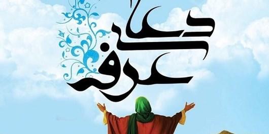 عرفه روز جبران فرصت ازدسترفته شبهای قدر است/ حضرت مسلم (ع) امام زمان خود را تا آخرین لحظه تنها نگذاشتند