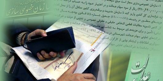 61.6 درصد جمعیت قزوین مشمول دریافت سهام عدالت هستند