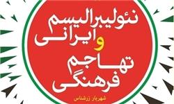نئولیبرالیسم ایرانی خطری همواره در کمین/ «اعتدال» رویکرد جناح نئولیبرالیست پس از ۹۲