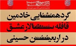 چهارمین گردهمایی توجیهی خادمان حسینی برگزار میشود