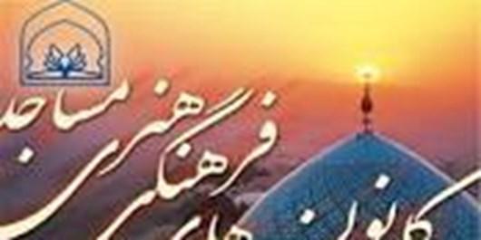 مرحله استانی جشنواره مدهامتان در قم برگزار شد