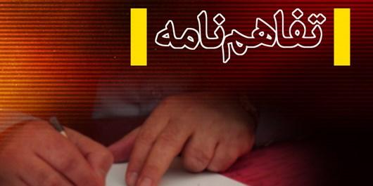 تفاهم نامه همکاری شرکت آب منطقهای استان مرکزی و صدا و سیما امضا شد
