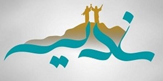 بهرهگیری از ظرفیت مشارکتهای مردمی در برگزاری جشن عید غدیر