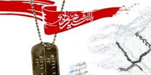 سیویکم شهریورماه و تقدیم 4 شهید از استان مرکزی در راه انقلاب