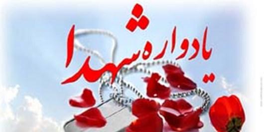 برگزاری یادواره شهدای شهرستان چادگان