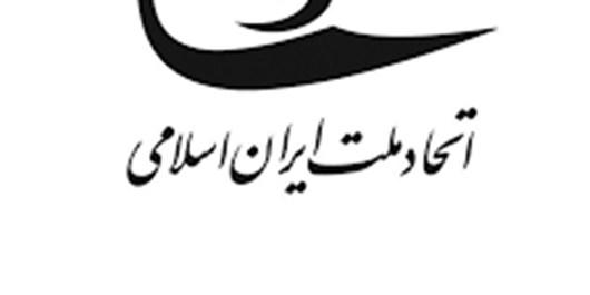 اولین جلسه حزب اتحاد ملت حوزه گناباد برگزار شد