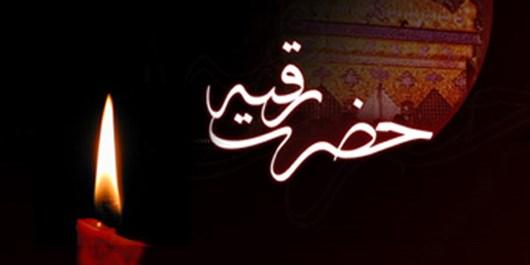 برگزاری همایش 3 سالههای حسینی به یاد حضرت رقیه (س)