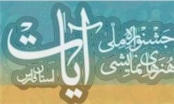 مهلت ارسال آثار به جشنواره «نمایش» آیات تا پایان بهمن تمدید شد/ معرفی برترینها در سال آینده