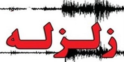 گزارشی از خسارت زلزله در مازندران نداشتیم/احساس زمینلرزه در برخی از شهرهای استان