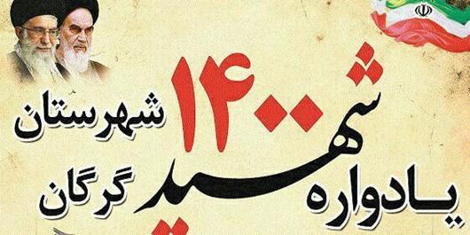 یادواره 1400 شهید شهرستان گرگان برگزار میشود