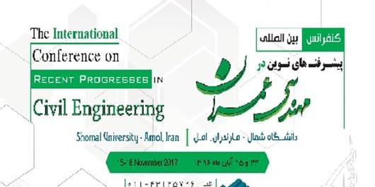 نخستین کنفرانس بینالمللی مهندسی عمران در آمل آغاز شد