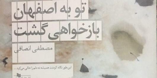کتاب «تو به اصفهان بازخواهی گشت» نقد و بررسی میشود