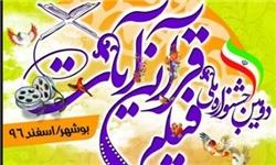 برگزیدگان جشنواره فیلم قرآنی «آیات» معرفی شدند+اسامی