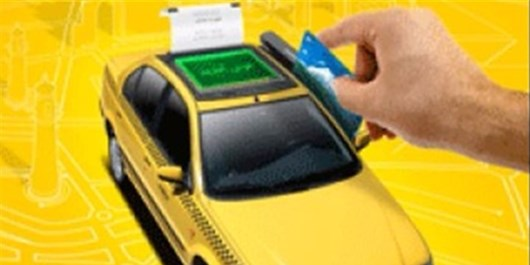 هوشمندسازی یک هزار تاکسی  در خرمآباد/ پرداخت الکترونیکی کرایهها تا پایان سال اجرایی میشود