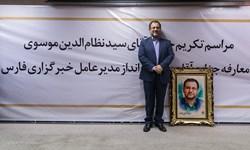 تکریم و معارفه مدیرعامل خبرگزاری فارس - 2