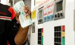 افزایش قیمت بنزین بدون شفافسازی منابع و مصارف هدفمندی یارانهها ممکن است؟
