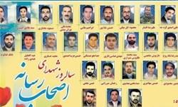 دوازدهمین سالگرد شهادت شهدای رسانه و ارتش جمهوری اسلامی ایران برگزار شد