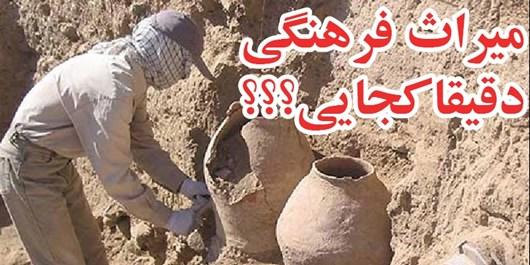 تاراج گنجینههای تاریخی در شهرستان لردگان