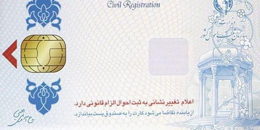 افراد بالای 15 سال برای دریافت کارت هوشمند ملی اقدام کنند