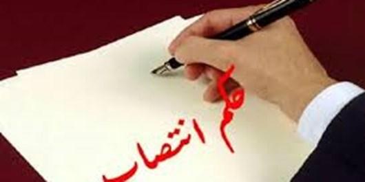 انتصابات جدید در دانشگاه علوم پزشکی اصفهان