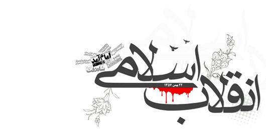 همراهی کلیمیان همدان با انقلاب اسلامی/ تقديم يك کنیسه و تبديل آن به مسجد