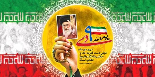 حماسه ۹ دی پیروزی راهبرد رهبری در جذب حداکثری و دفع حداقلی بود