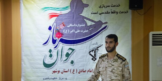 دهمین جشنواره جوان سرباز در بوشهر برگزار شد