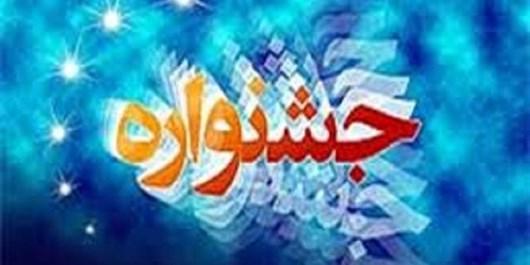 کشف و شناسایی هنرمندان البرزی در جشنواره ققنوس