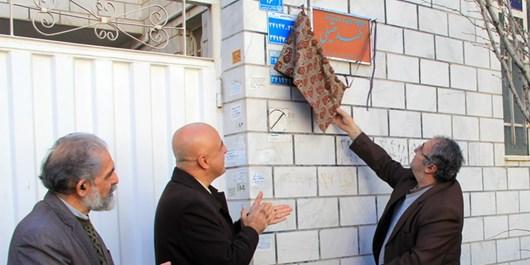چهارمین پلاک ماندگار در سر در منزل هنرمند قزوینی نصب شد