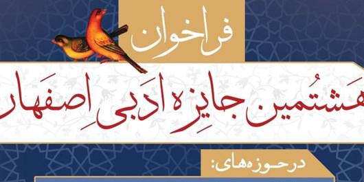 205 اثر به جشنواره جایزه ادبی اصفهان رسیده است