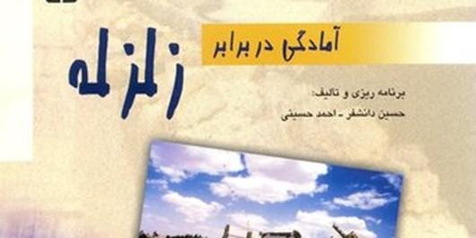 برگزاری نشست کتابخوان با موضوع زلزله در کتابخانه عمومی همدان