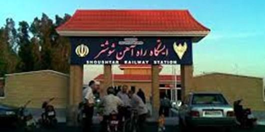 ایستگاه راهآهن شوشتر در شأن مردم نیست/آخوندی را برای پاسخگویی به مجلس فرا می خوانیم