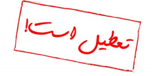 ادارات 7 شهرستان خوزستان تعطیل شد