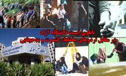 تابلوی ایست دانشگاه آزاد در مقابل اردوهای مختلط، برگزاری کنسرت و بدحجابی