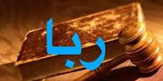 عاقبت رباخوار از منظر پیامبر(ص) و امیرالمؤمنین(ع)/ رباخوار چرا به «جنگ با خدا» میرود؟
