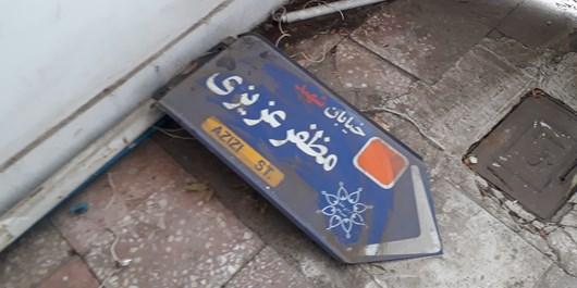 بیتوجهی شهرداری خلخال به تابلوی خیابان اولین شهید انقلاب خلخال