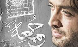 فیلم/ موزیک ویدئو «جمعه» با صدای محسن چاوشی