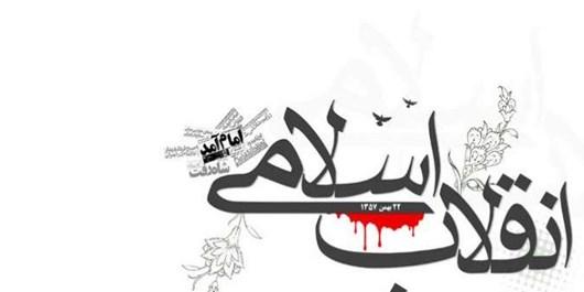 انقلاب هدیهای است که با نثار خون هزاران شهید به دست آمده است