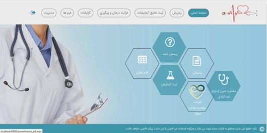 طراحی سامانه  مدیریت و پایش دادههای سلامت